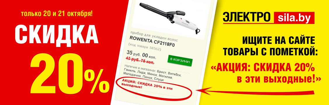 СКИДКА 20% в магазинах «ЭЛЕКТРОСИЛА» и интернет-магазине SILA.BY