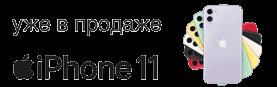 iPhone 11. Предзаказ в «ЭЛЕКТРОСИЛЕ»