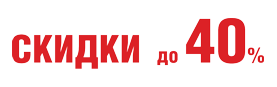 Скидки до 40% в ТЦ «СЕКРЕТ» в Гомеле!
