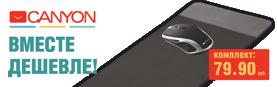 Вместе дешевле: беспроводная мышь + игровой коврик CANYON!