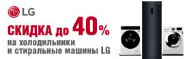 Получите скидку до 40% на холодильники и стиральные машины LG!