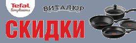 «ЭЛЕКТРОСИЛА» и «ВИТАЛЮР» приглашают за скидками!