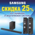 Скидка на покупку аудиосистем при покупке телевизоров SAMSUNG!