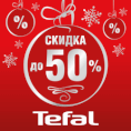 СКИДКА до 50% на посуду, ножи и формы для выпечки TEFAL!
