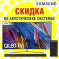 Скидки при покупке телевизоров и аудиосистем SAMSUNG!
